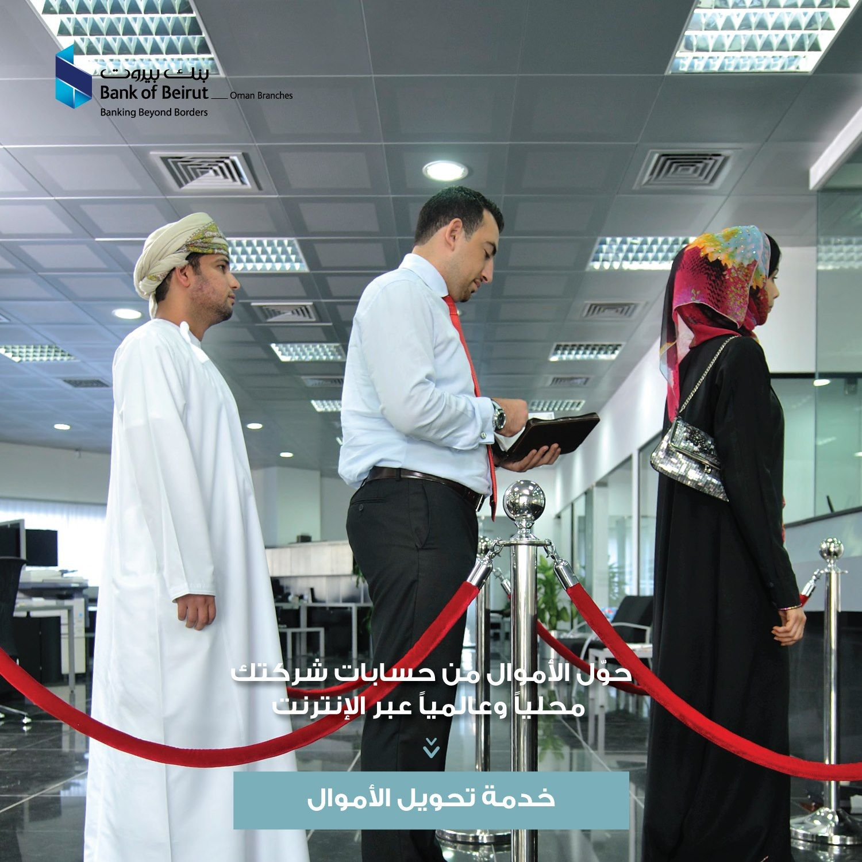 خدمة تحويل الرواتب عبر الإنترنت التي تسمح لك بدفع رواتب موظفيك الكترونيا Top Banks Beirut Bank