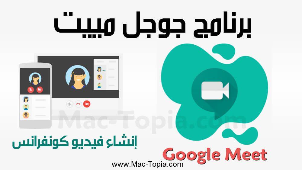 تنزيل برنامج Google Meet إنشاء فيديو كونفرانس للإجتماعات للكمبيوتر و الجوال ماك توبيا Google Letters