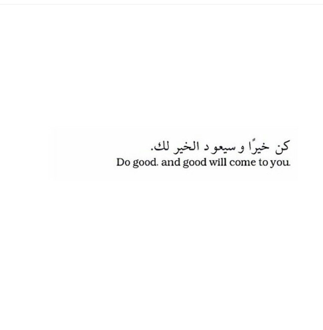 Arabic Love Quotes For Him Pinmylène Groenland On Quotes  Pinterest