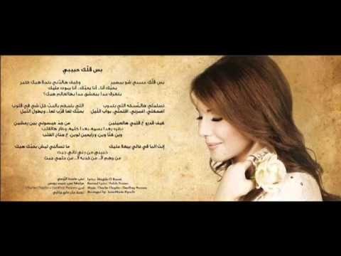Bass 2ellak Habibi Majida El Roumi بس قلك حبيبي ماجدة الرومي Singer Arab Actress Songs