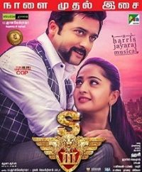 Mudhal Murai Full Mp3 Song Download Singam 3 S3 Mp3 Song