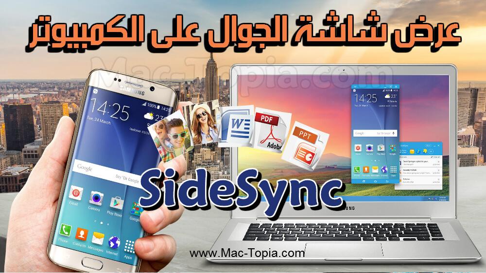 تحميل برنامج Sidesync عرض شاشة الجوال على الكمبيوتر للاندرويد مجانا ماك توبيا Baseball Cards Cards Sports