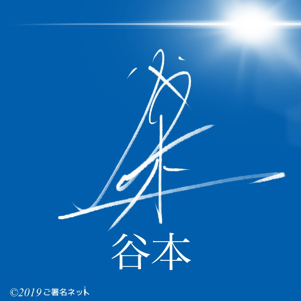 ボード 漢字サインの作品例 力強い やさしい おしゃれなど Autograph Design Kanji のピン