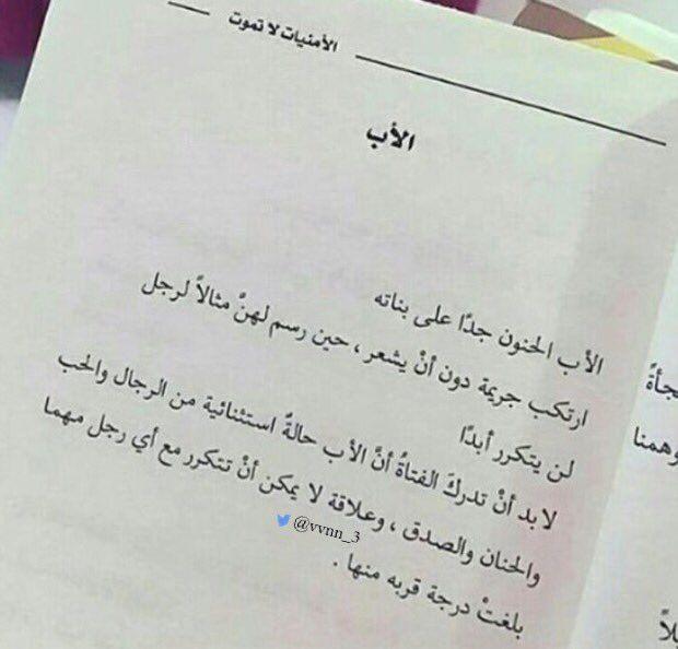 عبارات من ك تب Vvnn 3 Twitter Quotes Arabic Quotes Politics