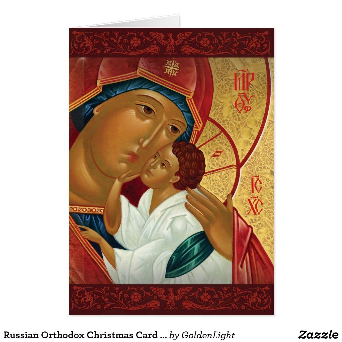 Russian Orthodox Christmas Card Golden Light Custom Christmas