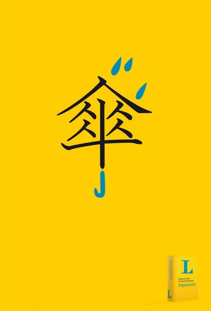 Langenscheidt Japanisch Gute Werbung Fremdsprachen Lernen