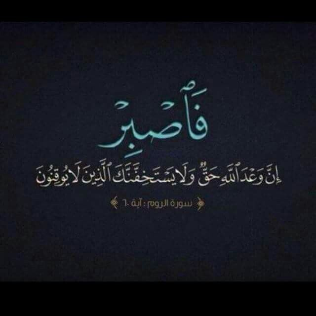صبر جميل والله المستعان 7