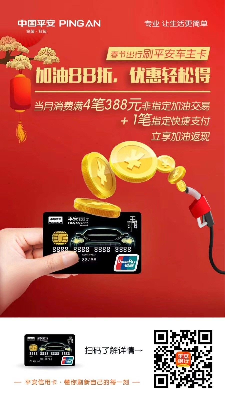 Image by Long William on Chinese Ads Banks advertising