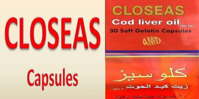 يحتوي كلوسيز على زيت كبد الحوت كمادة فعالة ولها عديد من الفوائد لوجود أوميجا 3 التي تحفاظ على ضغط ال Cod Liver Oil Liver Oil Gelatin Capsules
