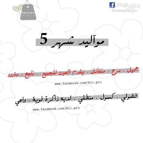 مواليد شهر 5 Wise Qoutes Arabic Quotes Quotes