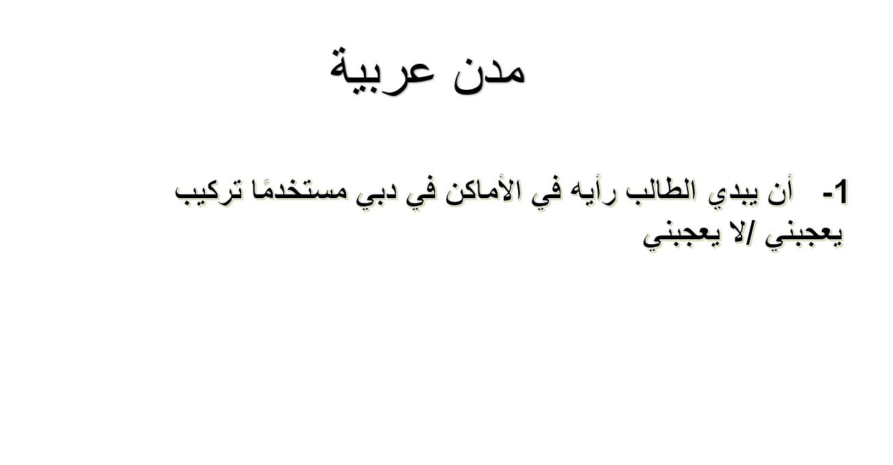 بوربوينت مدن عربية لغير الناطقين بها للصف الخامس مادة اللغة العربية Arabic Calligraphy