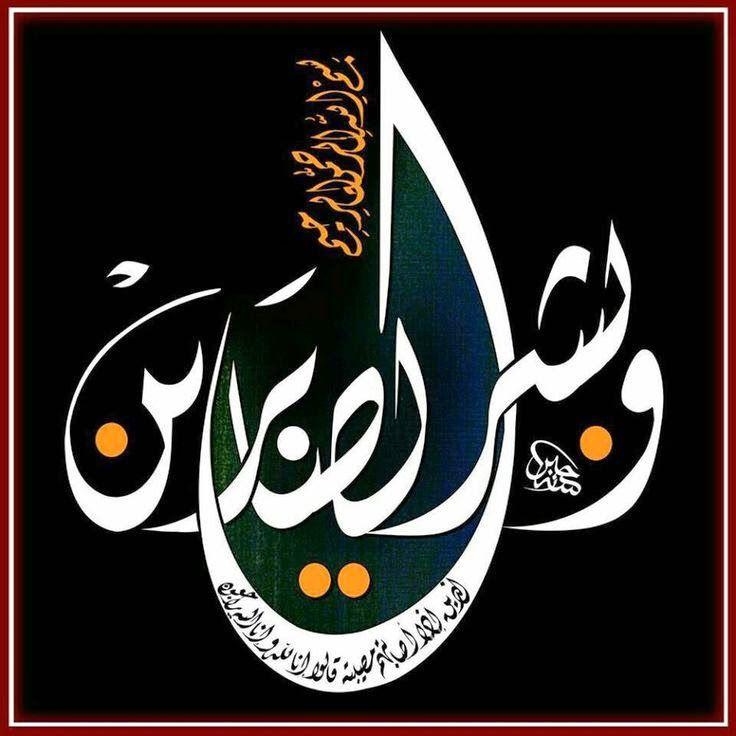 بحث عن الخط العربي اصله وتطوره الخط الع ر ب ي هو الفن الجميل للكتابة العربية ال Islamic Art Calligraphy Calligraphy Art Print Islamic Calligraphy Painting