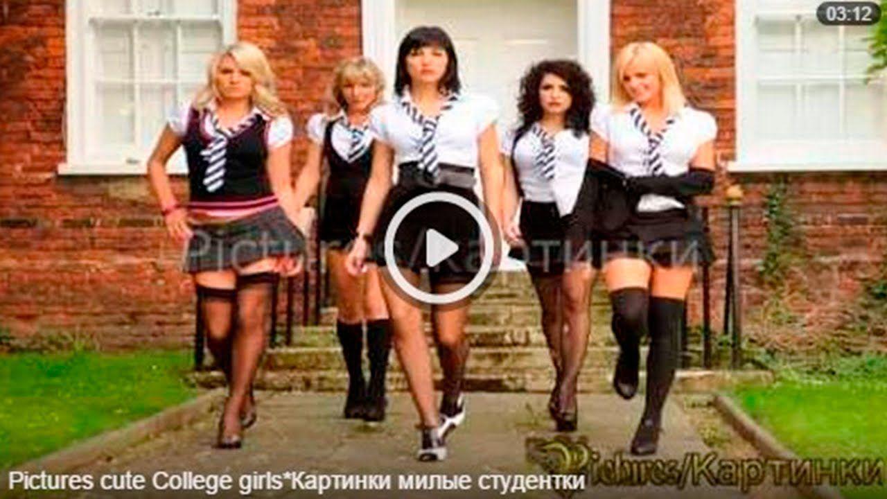 Видео что девчонки вытворяют