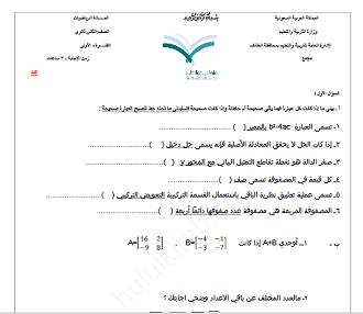 الرياضيات ثاني ثانوي نظام المقررات الفصل الدراسي الأول