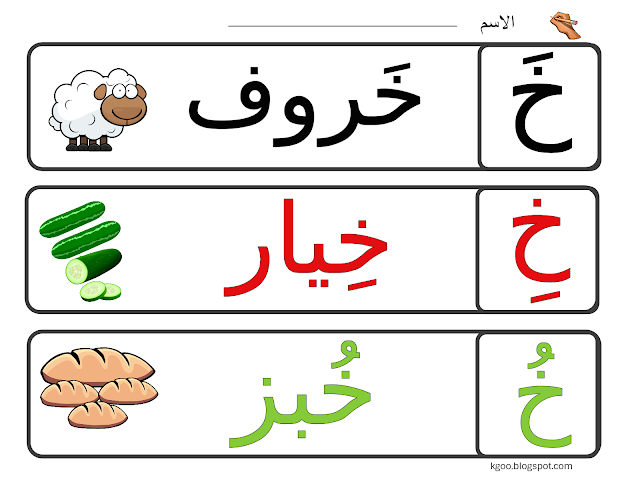 كلمات حرف الخاء للصف الاول Arabic Alphabet For Kids Learn Arabic Online Word Puzzles For Kids