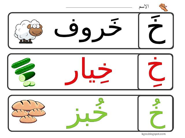 كلمات حرف الخاء للصف الاول Arabic Alphabet For Kids Learn Arabic Online Word Puzzles For Kids