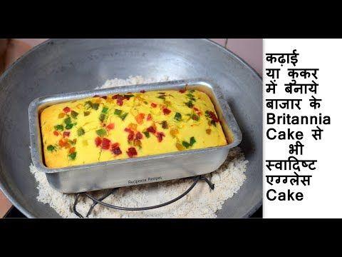 Photo of कढ़ाई या कुकर में बनाये Britannia Cake से भी स्वादिष्ट एग्ग्…