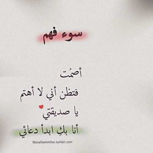 فتظن أني لا أهتم اصمت انا بك ابدأ دعائي Some Words Words Arabic Words