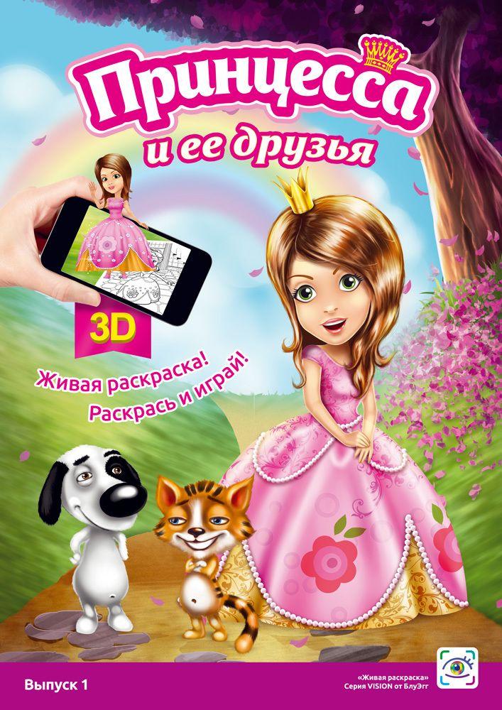 """Живая 3D раскраска - """"Принцесса и ее друзья"""""""