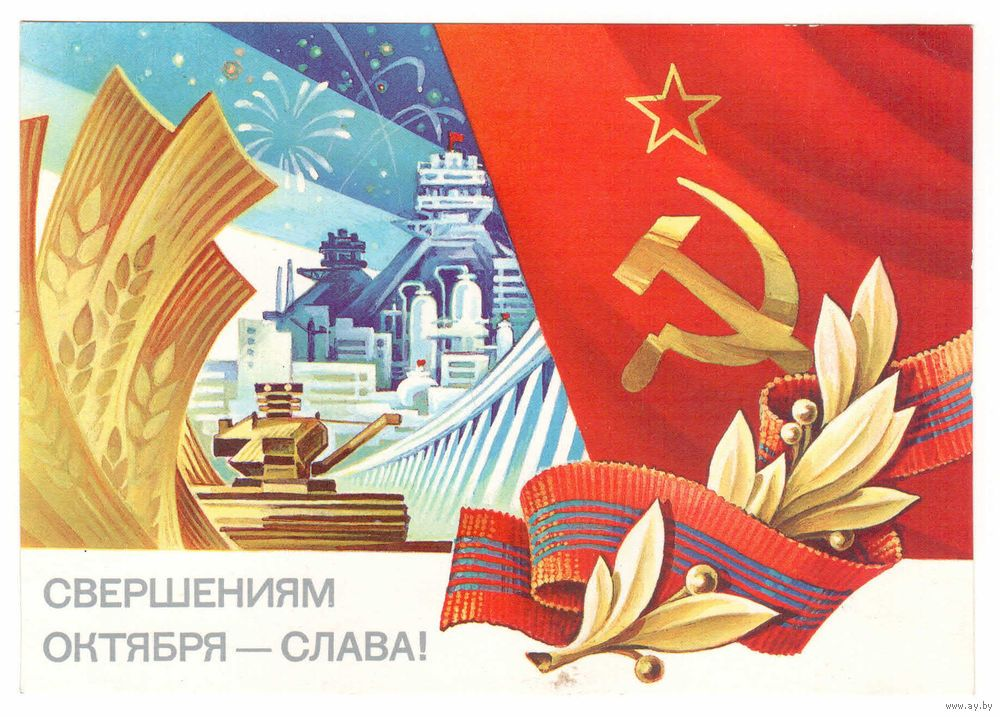 Great October  Post cards of USSR
