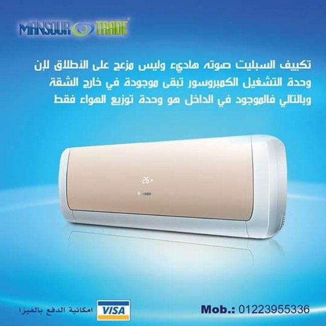 شركة منصور تريد للتكييف احدى شركات منصور جروب Www Mansourgroup Eg Com التكييف السبليت صوته هادىءوليس مزعج على الا Electronic Products Bluetooth Speaker Speaker