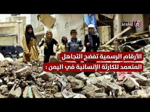 المجاعة والمرض حرب جديدة تفرضها السعودية ضد اليمن Movie Posters Movies Poster