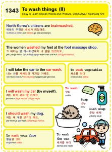 Easy to Learn Korean 1343 – Washing things (part two). | Easy to Learn Korean (ETLK)
