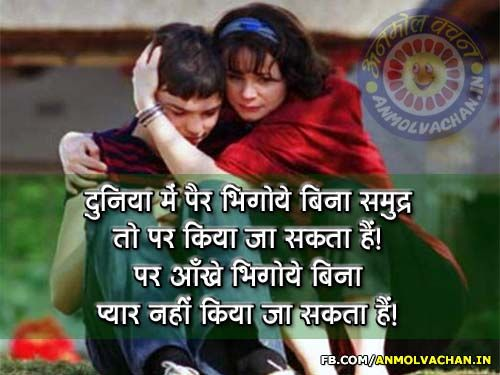 Facebook Status Quotes About Life And Love In Hindi Cute Quotes
