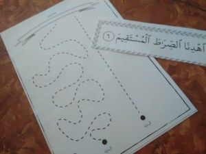 أوراق عمل سورة الفاتحة للأطفال Muslim Kids Activities Islam For Kids Muslim Kids