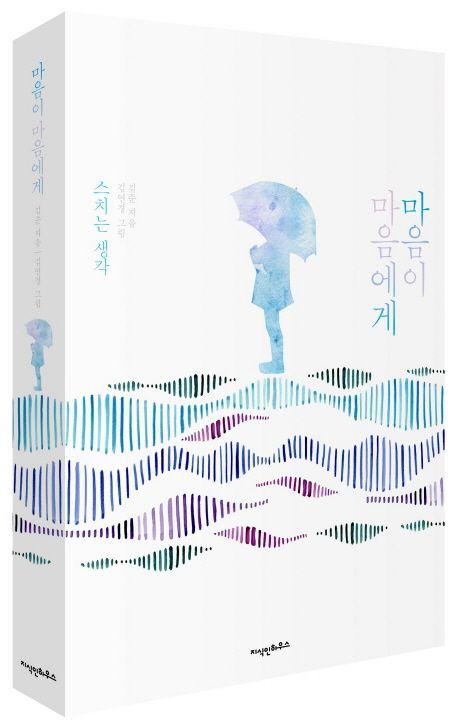 Book Cover Design 책 표지 디자인 책 디자인 책 표지