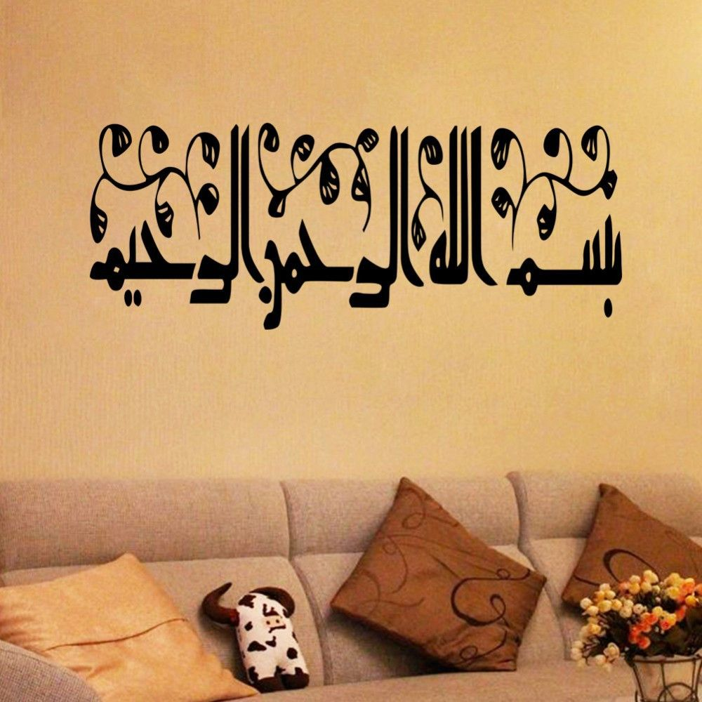 Aliexpress.com : Buy Muslim Allah Arabic Islamic Wall Sticker Moslem ...