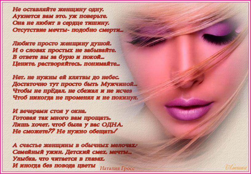 Театральная маска, стихи о женщине в картинках