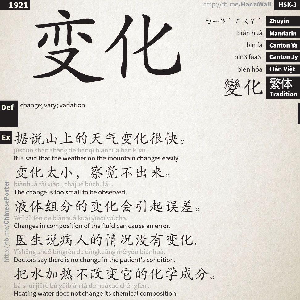 Learn Chinese biàn huà 变化 hsk3 https//www
