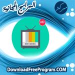تحميل أفضل برامج كمبيوتر مجانا 2017 عربية كاملة ويندوز 7 8 10