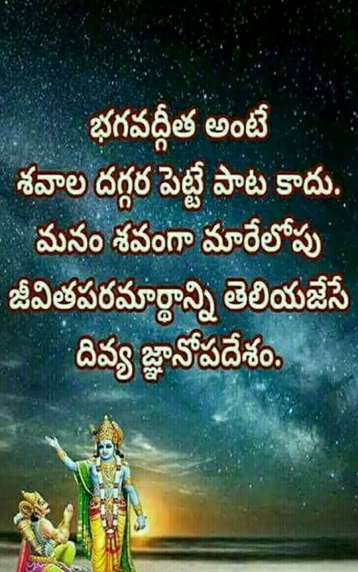 Pin By Raghavendra Murari On భగవదగత Quotes Quotes About