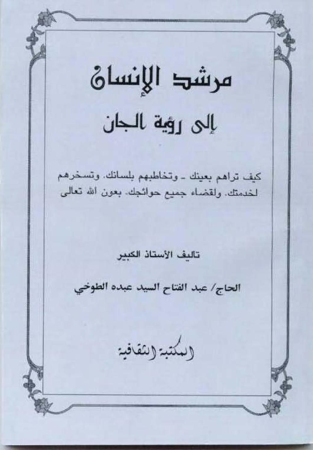 مرشد الانسان الى رؤيه الجان | Ebooks free books, Free ebooks download  books, Free pdf books