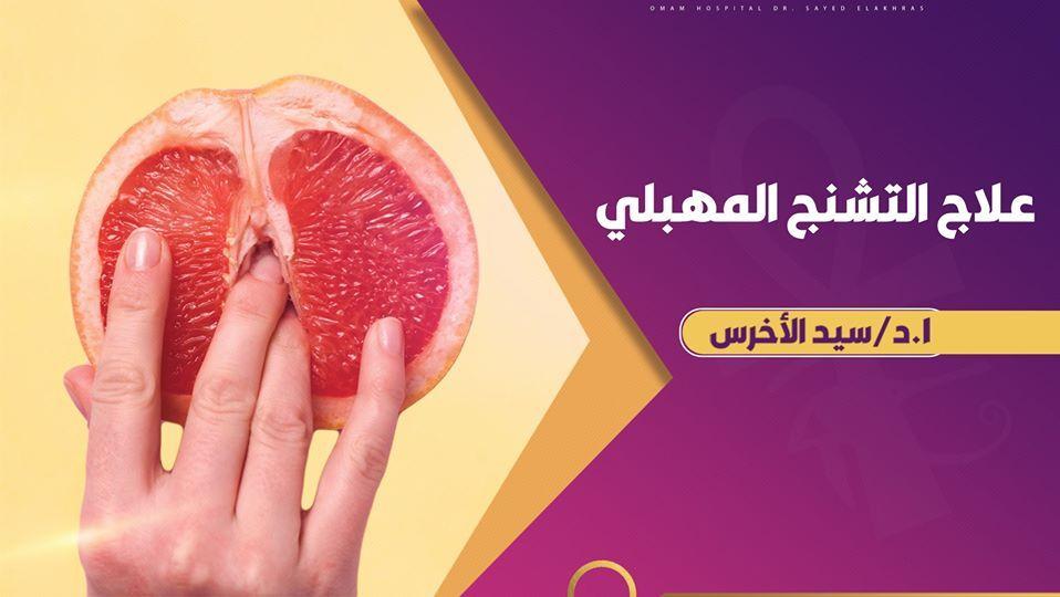 اول خطوات العلاج الناجحة هى التشخيص الصحيح لتشخيص التشنج المهبلي يأخذ الطبيب تاريخ ا طبي ا و يفحص الحوض قد يشمل العلاج متخصصين مخت Fruit Grapefruit Food