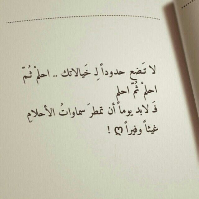 احلم فلابد للحلم أن يتحقق Book Quotes Life Quotes Quotations