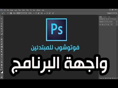 تعليم فوتوشوب Photoshop للمبتدئين شرح واجهة البرنامج فولفولي Educational Programs Learning Languages Photoshop Video