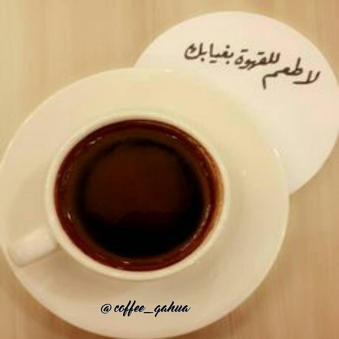 Instagram Photo By Coffee Mood May 11 2016 At 11 16pm Utc Coffee Art Coffee Glassware