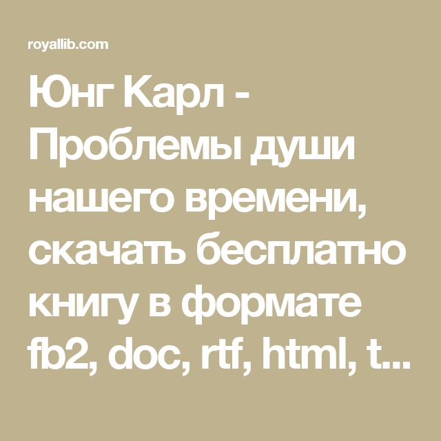 Скачать в html формате