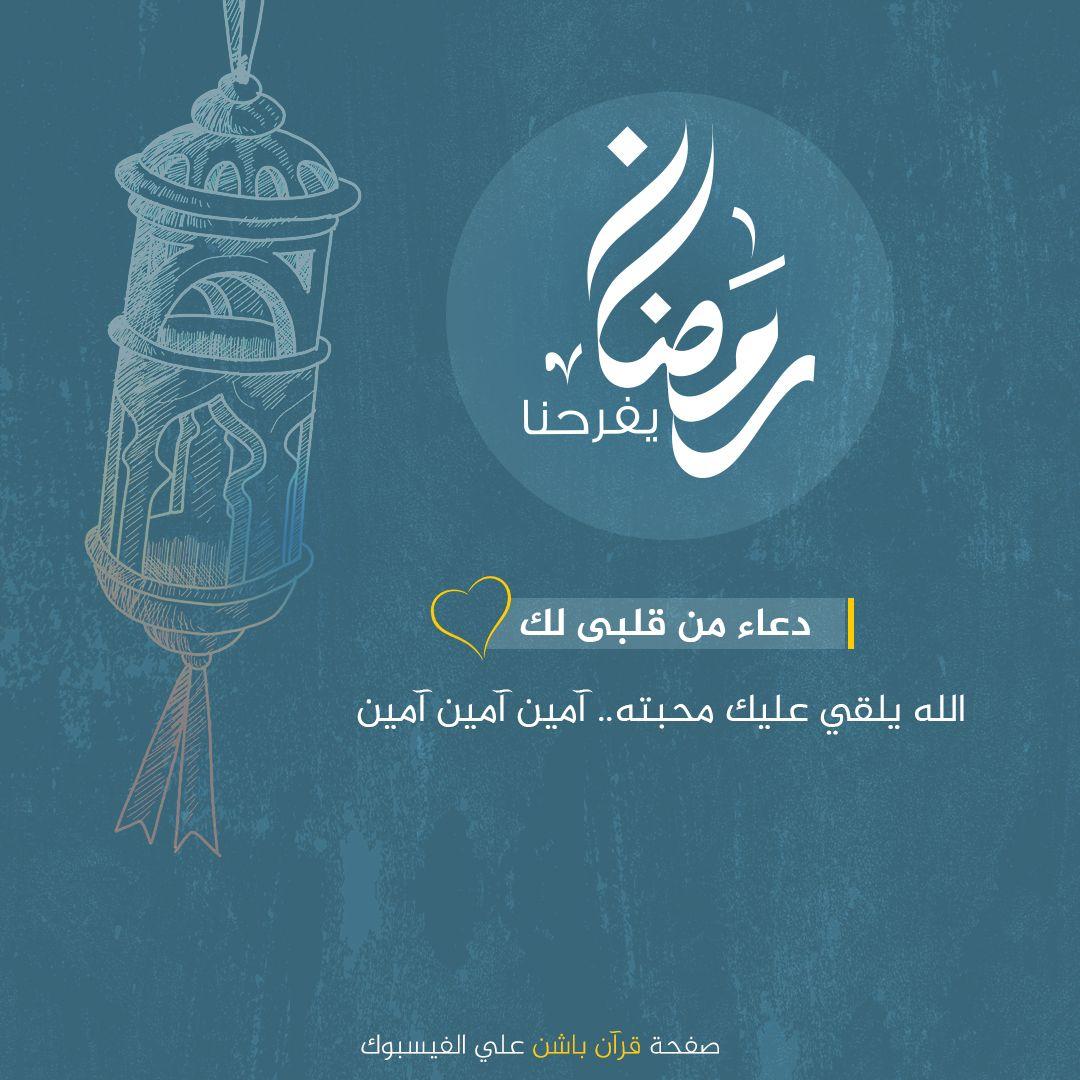 دعاء يوم 6 رمضان 1441 هـ Social Media Poster Romantic Love Quotes Uig