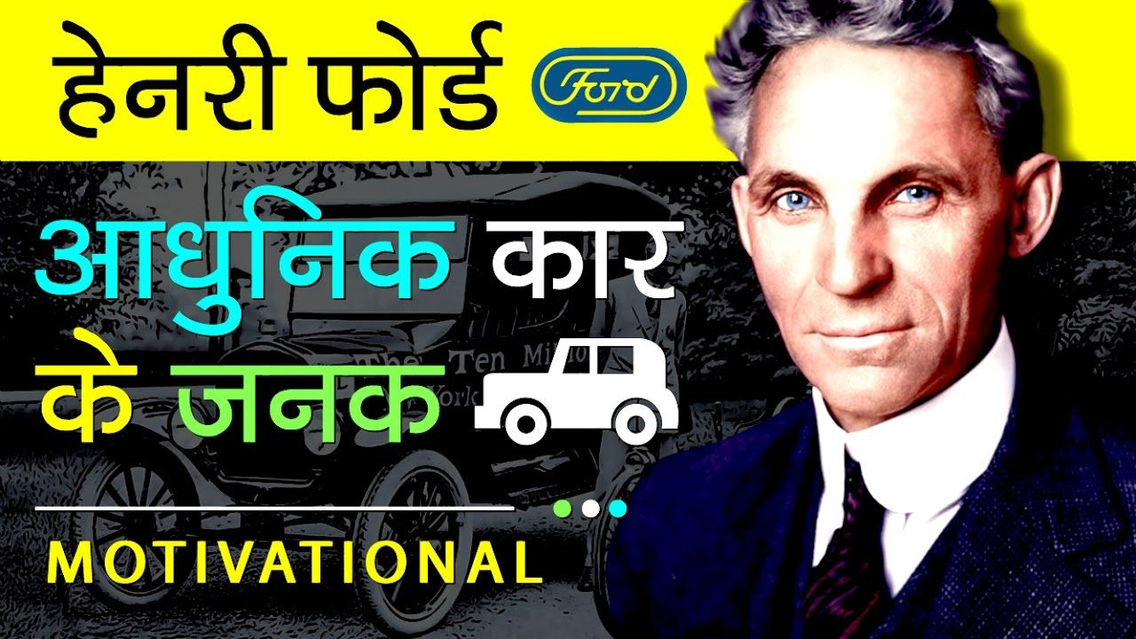 Henry Ford Biography In Hindi Success Story Inspirational And Motivational Video Thi Henry Ford Biography Inspirational Videos In Hindi Motivational Videos