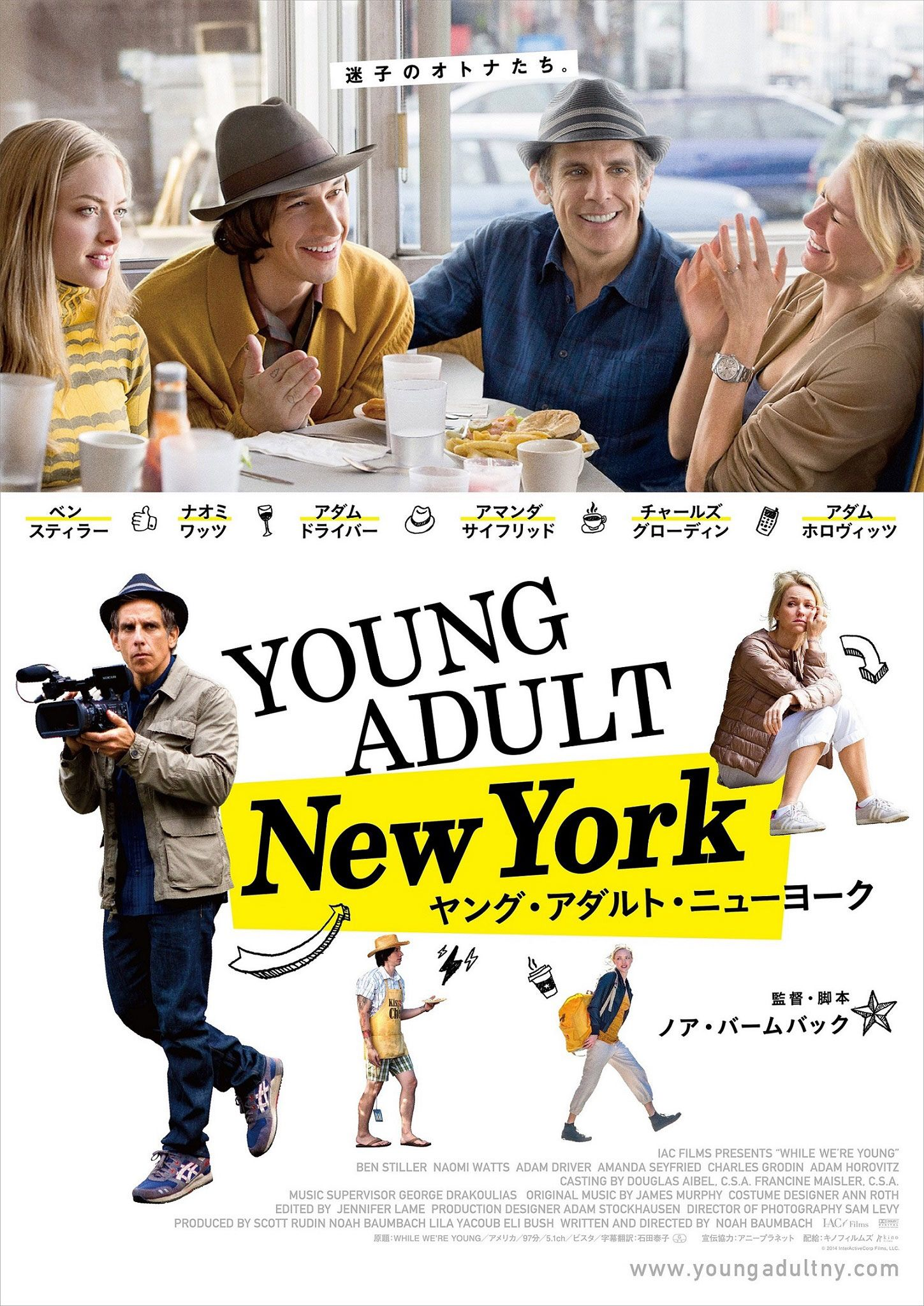 While We're Young ヤング・アダルト・ニューヨーク