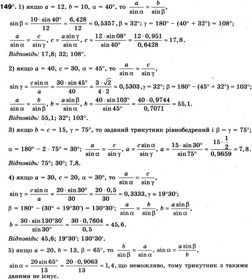 Ответы к рабочей тетради по природоведению 5 класс красильникова.котик