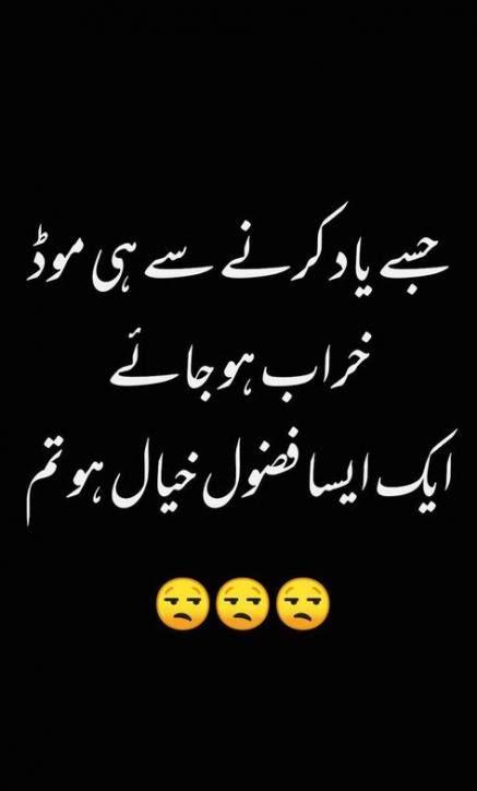 Latest Funny Urdu 55+ ideas funny urdu romantic 55+ ideas funny urdu romantic #funny 1