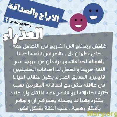 صفات واسرار وخصائص برج العذراء اليوم موقع مصري Positive Notes Virgo Life
