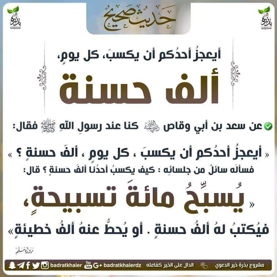 يكتب لك ألف حسنة قل سبحان الله مائة مرة Quran Verses Verses Ahadith