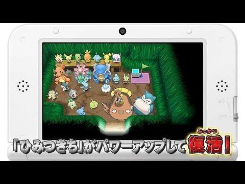 【公式】『ポケットモンスター OR・AS』 「スーパーひみつきち」紹介映像