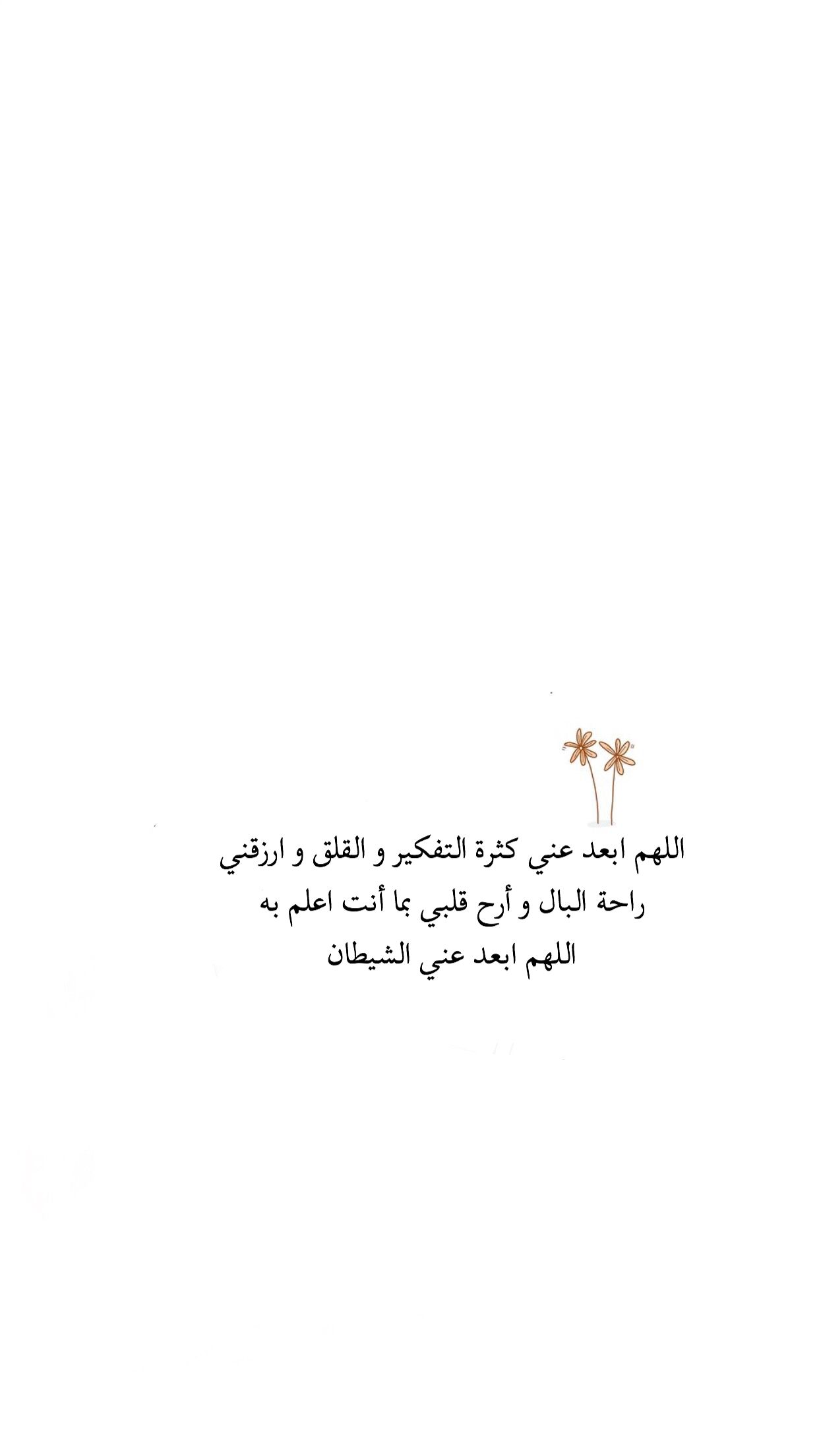 Pin By سحابة خي ر On تتننا Quran Quotes Islamic Quotes Arabic Love Quotes
